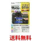 Kenko KLP-ND750 ケンコー 液晶保護フィルム 液晶プロテクター Nikon D750用 KLPND750 カメラ 1
