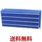 ダイニチ互換品 H060518/H060511/H060509 加湿器用 抗菌気化互換フィルターDAINICHI