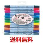呉竹 TC-6600/12V ZIG クリーンカラーII 12色 くれ竹 Kuretake 水性ペン マーカー 0.5mm 1.2mm ツインタイプ TC-6600 TC6600