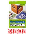 ELECOM EDT-KDVDT1 エレコム DVDトールケースカード 光沢 10枚 DVDケース ジャケット カード 標準ケース専用|1