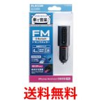 ELECOM LAT-FMBT01BK エレコム FMトランスミッター Bluetooth4.2 USBポート×1個 2.4A出力 スマホ タブレット対応 おまかせ充電 4チャンネル|1