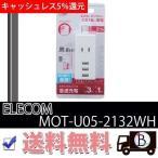 ELECOM MOT-U05-2132WH エレコム モバイルUSBタップ(縦向き) iPhone Android対応 USB3ポート AC 1個口  2.1A 急速充電 ホワイト MOTU052132|1