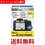 HAKUBA DGF2-NCB700 デジタルカメラ 液晶保護フィルムMarkII Nikon COOLPIX B700/P900専用 DGF2NCB700 P610 P600|1