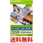 ELECOM EDT-KCDJK エレコム CD/DVDケース用 ジャケットキット CDケース印刷 表紙 裏表紙セット A4サイズ 光沢紙 10枚 EDTKCDJK|1