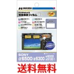 HAKUBA DGF2-SA6500 ハクバ デジタルカメラ液晶保護フィルムMarkII SONY α6500/α6300/α6000/α5100専用 DGF2SA6500|1