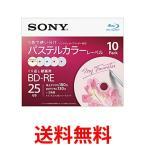 SONY 10BNE1VJCS2 ソニー ビデオ用ブルーレイディスク BD-RE1層 2倍速 10枚パック 繰り返し録画用 パステルカラーレーベル|1