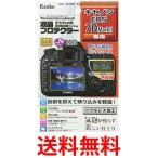 Kenko KLP-CEOS7DM2 液晶保護フィルム 液晶プロテクター Canon EOS 7D MarkII用 ケンコー KLPCEOS7DM2|1