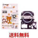 KINGJIM SGR12BP キングジム テープカートリッジ テプラPRO リラックマ 12mm  いちご ピンク テプラ テープ カートリッジ PRO|1