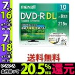 maxell DRD215WPE.10S マクセル 録画用 DVD-R DL 8.5GB 標準215分 8倍速 CPRM プリンタブルホワイト 10枚パック