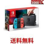 Nintendo Switch 本体 (ニンテンドースイッチ) Joy-Con (L)ネオンブルー/(R) ネオンレッド (ニンテンドープリペイド番号3000円分付属)