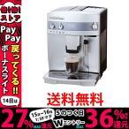 DeLonghi デロンギ 全自動コーヒーマシン ESAM03110S マグニフィカ シルバー