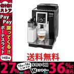 DeLonghi デロンギ コンパクト全自動コーヒーマシン ECAM23260SBN マグニフィカ S カプチーノ スマート ブラック