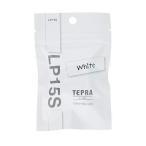 テプラ ライト テープ ホワイト LP15S(1コ入) 送料無料