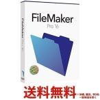 ファイルメーカー FileMaker Pro 16 HL2B2J/A(対応OS:WIN&MAC) 送料無料