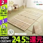 すのこベッド二つ折り式 檜仕様(セミダブル) 涼風 送料無料