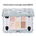 ジルスチュアート マカロンクチュールアイズ #002(cookie&chocolateassort)限定色[5477] 甘いクリームとチョコレートに包 郵パケ送料無料
