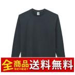 ショッピング長袖 長袖Tシャツ  生地薄手の3.8oz ms1604 LIFEMAX ブラック Mサイズ、Lサイズ 値下げ 送料無料