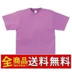 ショッピング半袖 半袖Tシャツ 6.2oz カラー限定ラベンダー XS〜XXLサイズ OMS1117 MAXIMUM マキシマム ■アウトレット特価■ 送料無料
