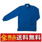 6.8oz長袖鹿の子ポロシャツ ポケット付き SS〜5Lサイズ カラー限定ブルーのみ OMS3106 MAXIMUM マキシマム 在庫限りのアウトレット特価 送料無料