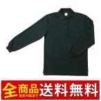 6.8oz長袖鹿の子ポロシャツ ポケット付き SS〜5Lサイズ カラー限定ブラックのみ MS3106 MAXIMUM マキシマム 在庫限りのアウトレット特価 送料無料