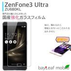 Zenfone3 Ultra ZU680KL ゼンフォン3ウルトラ ASUS エイスース 強化ガラスフィルム 液晶保護 旭硝子製  国産 飛散防止 硬度9H ラウンドエッジ 0.3mm