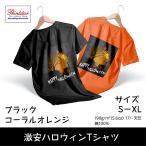 ハロウィン Tシャツ 半袖T 半袖 T-shirt プリントT コスプレ   お揃い 大人用 コーラルオレンジ/ブラック 男 女 085-cvt-h01