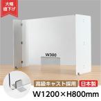 [日本製]H型折りたたみ式 飛沫防止 クリア樹脂パーテーション  窓付き W1200*H800mm  仕切り板コロナウイルス 対策[hap-1200mw]