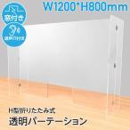 [H型折りたたみ式] [あすつく] 透明樹脂パーテーション W1200mm×H800mm 飛沫防止 仕切り板コロナウイルス 対策、衝立 [hap-c1200-mv]