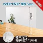[あすつく][日本製]高透明度アクリル板採用 衝突防止W900*H600mm 飛沫防止 透明 アクリルパーテーション仕切り板 コロナウイルス対策 kap-r9060