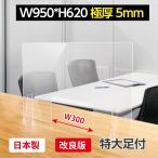 [あすつく] [日本製]高級キャスト板採用 衝突防止窓付きW950*H620mm 飛沫防止 透明 アクリルパーテーション コロナウイルス対策 kap-r9562-m30