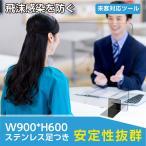 [あすつく] [日本製]特大ステンレス足付き 透明樹脂パーテーション  W900*H600mm 衝撃に強い コロナウイルス 対策 [sap-9060]