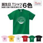 【送料無料】選べる6色 祝 誕生日 バースデイ メンズ レディース キッズ 半袖  おしゃれプレゼントおもしろtシャツ 祝 T Shirts Tシャツt085-t09