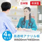 [4枚セット][あすつく] [日本製] 飛沫防止 透明樹脂パーテーション W600*H450mmデスク用仕切り板  コロナウイルス対策 受付カウンター tap-600-4set