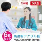[6枚セット][あすつく] [日本製] 飛沫防止 透明樹脂パーテーション W600*H450mmデスク用仕切り板  コロナウイルス対策 受付カウンター tap-600-6set