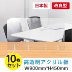 [10枚セット][あすつく] [日本製] 飛沫防止 透明樹脂パーテーション W900*H450mmデスク用仕切り板  コロナウイルス対策 受付カウンター tap-900-10set
