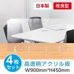 [4枚セット][あすつく] [日本製] 飛沫防止 透明樹脂パーテーション W900*H450mmデスク用仕切り板  コロナウイルス対策 受付カウンター tap-900-4set