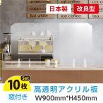 [10枚セット][あすつく] [日本製] 飛沫防止 透明樹脂パーテーション W900*H450mmデスク用仕切り板  コロナウイルス対策 受付カウンター tap-900m-10set