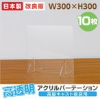 [あすつく][10枚セット][日本製] 飛沫防止 透明樹脂パーテーション W300*H300mmデスク用仕切り板 コロナウイルス対策 tap-r3030-10set
