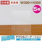 [あすつく][5枚セット][日本製] 飛沫防止 透明樹脂パーテーション W300*H300mmデスク用仕切り板 コロナウイルス対策 tap-r3030-5set