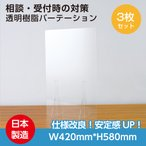 [あすつく][3枚セット] [日本製] 飛沫防止 透明樹脂パーテーション 窓付き W420*H580mmデスク用仕切り板 コロナウイルス対策 飲食店 オフィス tap-r4258-3set