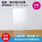 [あすつく][5枚セット] [日本製] 飛沫防止 透明樹脂パーテーション 窓付き W420*H580mmデスク用仕切り板 コロナウイルス対策 飲食店 オフィス tap-r4258-5set