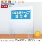 [日本製] [3枚セット]飛沫防止 透明樹脂パーテーション 窓付き W600*H800mmデスク用仕切り板 コロナウイルス対策 飲食店 オフィス 受付 tap-r6080-m30-3set