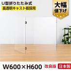 [あすつく] [日本製]U型折りたたみ式 飛沫防止 クリア樹脂パーテーション W600*H600mm  仕切り板  飛沫防止コロナウイルス [uap-600]