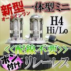 最新改良版 一体型ミニHIDキット H4 Hi/Lo HID 35W H4スライド式ハイロー切替 オールインワン 12V用