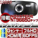 ショッピングドライブレコーダー 高性能ドライブレコーダー G1W Gセンサー内蔵 60FPS フルHD1080p ループ機能