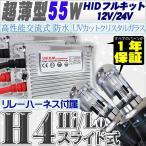 HIDキット 55W超薄型 H4スライド式 6000K リレーハーネスキット付 12V/24V HID 交流式フルキット (ヘッドライト)