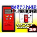 ショッピング放射線測定器 日本語表示 ガイガーカウンター(デジタル放射線測定器 放射能測定器 線量計)SW83A