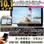 ヘッドレストモニター DVDプレイヤー内蔵 大画面 10.1インチ 12V