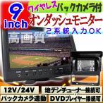 ワイヤレスバックカメラ付 オンダッシュモニター 大画面9インチ 2系統入力可能 12V/24V両対応