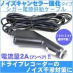 ドライブレコーダーのノイズ干渉対策 シガー充電器 急速充電 2A 12V用